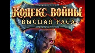 """Обзор игры: Кодекс войны """"Высшая раса"""" (2007)."""