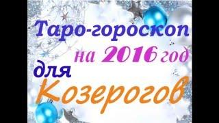 Таро гороскоп для КОЗЕРОГОВ на 2016 год(Форум