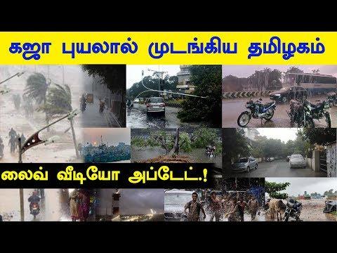 Gaja Cyclone Effects in Tamil Nadu | Chennai | Tamilnadu | Gaja Live Updates | breaking news