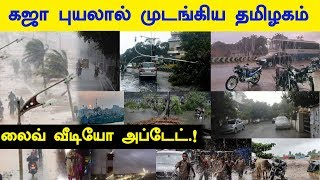 Gaja Cyclone Effects in Tamil Nadu | Chennai | Tamilnadu | Gaja Live Updates | breaking news