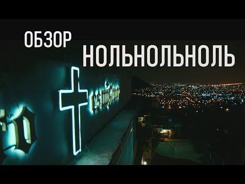 НОЛЬНОЛЬНОЛЬ | ОБЗОР СЕРИАЛА