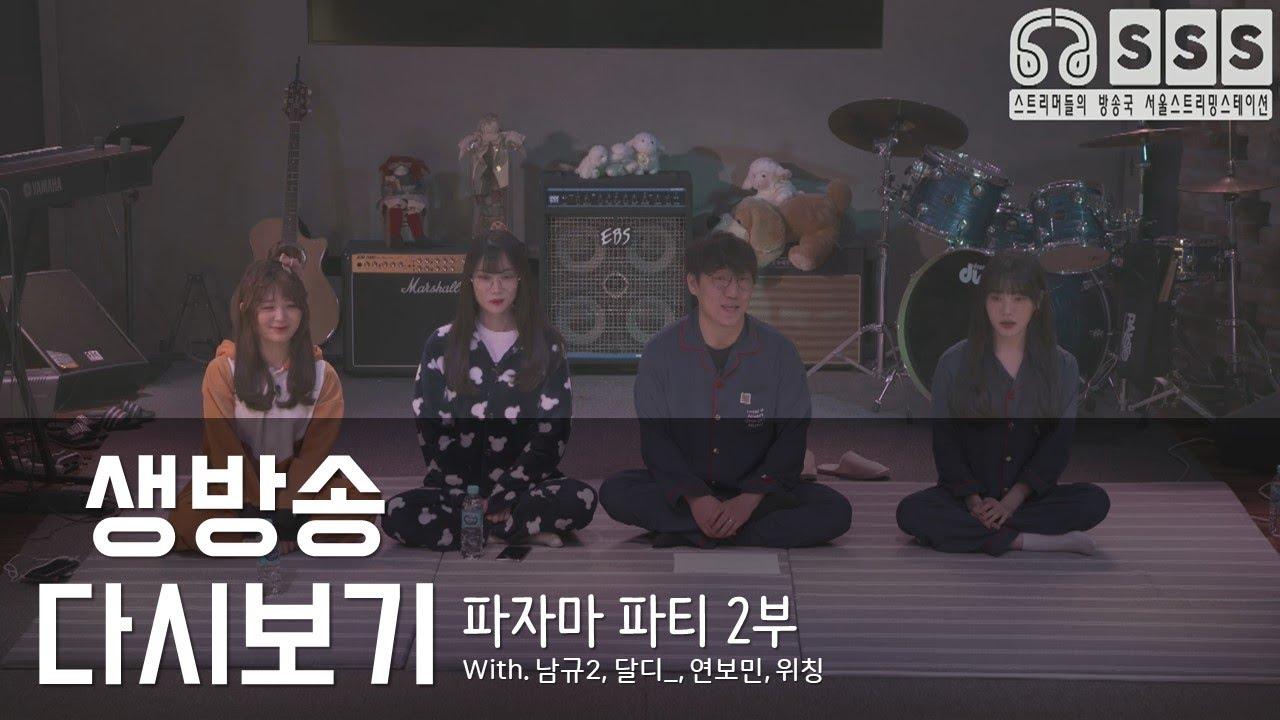 [다시보기] 파자마 파티 2부 (게스트 남규2, 달디_, 연보민, 위칭)