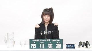 AKB48 49thシングル 選抜総選挙 アピールコメント NMB48 チームN所属 市...