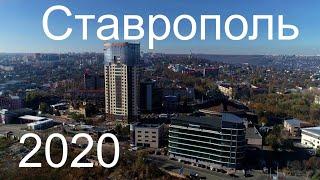 Ставрополь, осень 2020