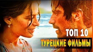 ТОП 10 - Самые Лучшие Турецкие Фильмы #2