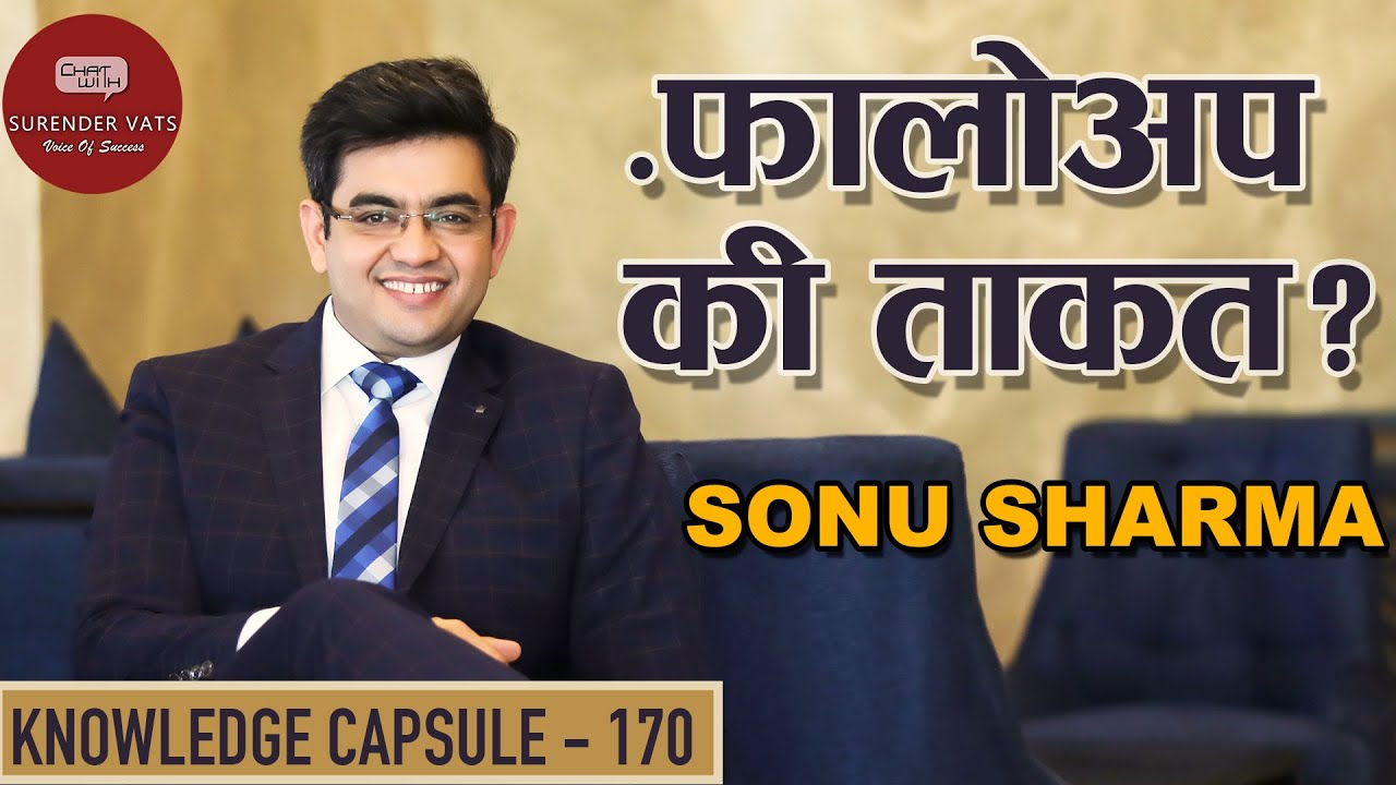 Power of Follow-up in Direct Selling | Sonu Sharma | Chat with Surender Vats | Knowledge Capsule 170