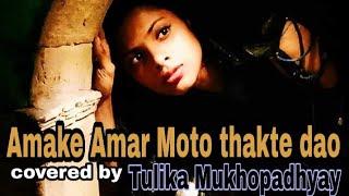 amake-amar-moto-thakte-dao-by-tulika-mukhopadhyay