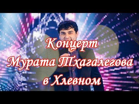 Концерт Мурата Тхагалегова в Хлевном 2019