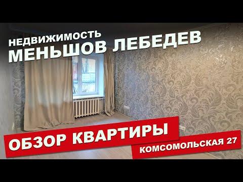 Видео обзор Квартиры - ул. Комсомольская, Дмитров Московская область. МеньшовЛебедев