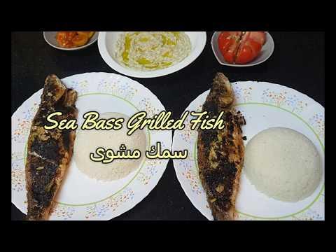 Grilled Sea Bass Fish Recipe #30 / سمك مشوي