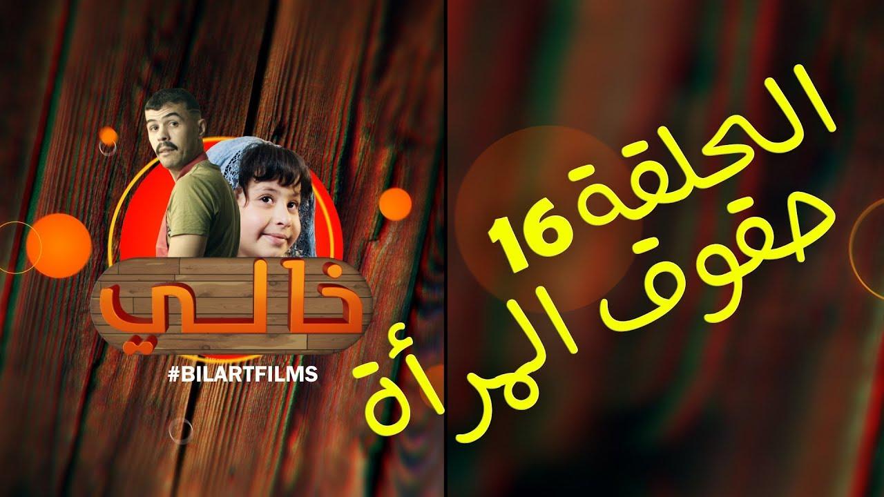 KHALI EP 16  Les droits de la femme خالي الحلقة 16  حقوق المرأة