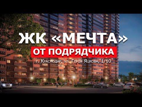 ЖК Мечта от подрядчика г. Краснодар