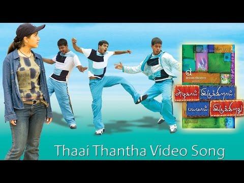 Thaai Thantha Video Song - Azhagai...