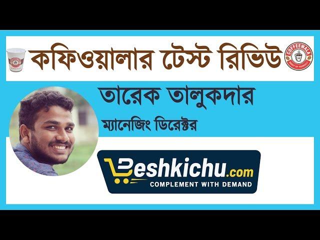Coffeewala Review : Tareq Talukdar || Beshkichu.com