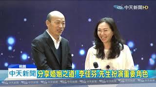20191110中天新聞 佳芬講堂談夫妻相處 李佳芬:韓國瑜像木頭