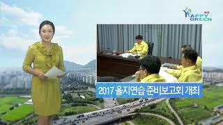 8월 2주_계양구, 2017 을지연습 준비보고회 개최 영상 썸네일
