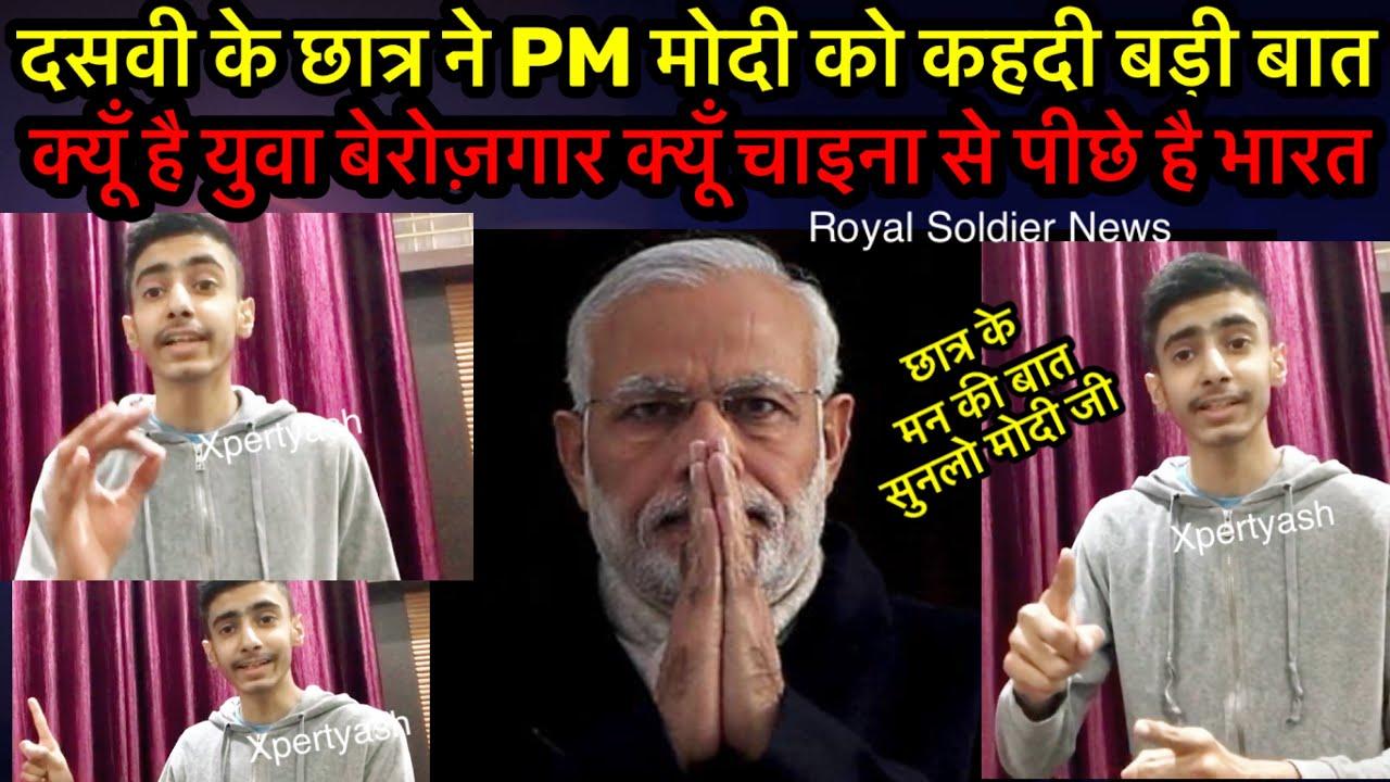 दसवी के छात्र ने PM मोदी को कहदी बड़ी बात | Modi Job Do Modi Rojgar Do | Royal Soldier | Xpertyash