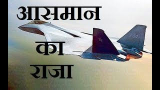 दुनिया के 10 सबसे उन्नत लड़ाकू विमान (top 10 fighter jets of the world)