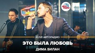 Дима Билан - Это Была Любовь (#LIVE Авторадио)