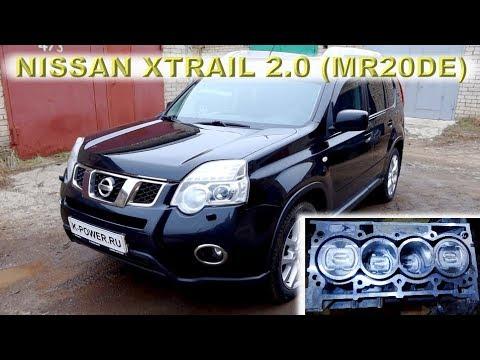 NISSAN XTRAIL 2.0 (2012) - Капиталим MR20DE