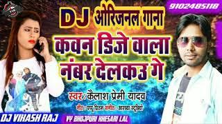 DJ original songs kowan DJ wala Chuma lelko Ge Chori
