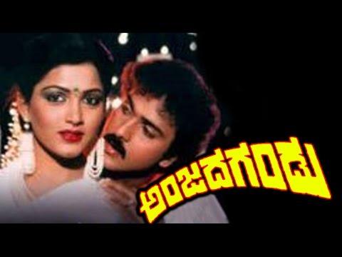Full Kannada Movie 1988 | Anjada Gandu | V Ravichandran, Kushboo, Thoogudeepa Srinivas.
