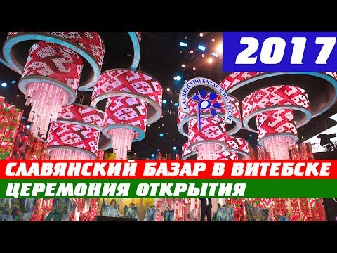 Славянский базар - 2017. Церемония открытия. HD