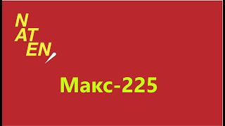 20.02.2021, Турнир Макс-135 (стол 3)