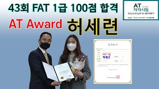 [AT Award] 제43회 FAT 1급 우수 합격자 …