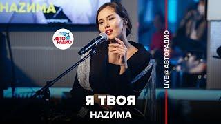 Download 🅰️ Наzима - Я Твоя (LIVE @ Авторадио) Mp3 and Videos