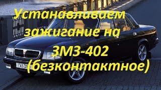 Установка момента зажигания на змз 402 ГАЗ,УАЗ(безконтактная)