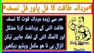 Had Sy Zaidha Mardana Taqat Or Timing Barhane Wala Badshao Ka Nuskha
