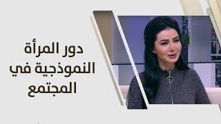 د. تهامة بيرقدار - دور المرأة النموذجية في المجتمع
