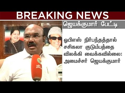 Sasikala family sidelined not because of O Panneerselvam: Jeyakumar