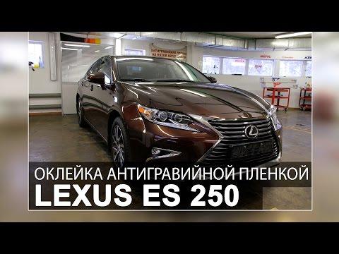 видео: Детейлинг центр. Оклейка антигравийной пленкой SuntekPPF.  LEXUS ES 250.