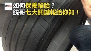 如何保養輪胎? 統哥七大關鍵報給你知!