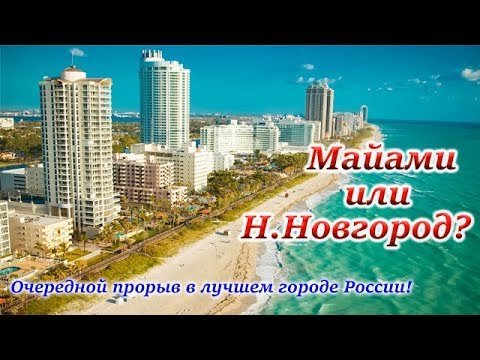 Нижний Новгород или Майами?! Очередная отличная новость из лучшего города России!