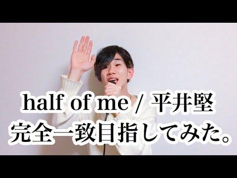 【目指せ!完全一致!】half of me / 平井堅さんのモノマネで本気出してみた。