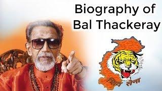 Biography of Bal Thackeray बाल ठाकरे की जीवनी Founder of Shiv Sena & promoter of Maratha Movement