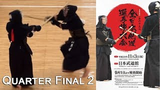 Quarter Final 2 — 65th All Japan Kendo Championships