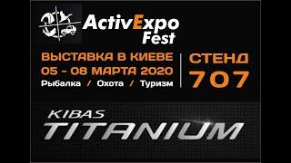 Анонс новой линейки KIBAS TITANIUM и выставки Active Expo Fest