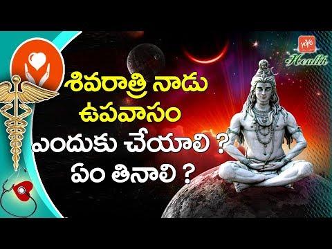 Maha Shivratri Fasting Rules And What To Eat For Shivratri   Maha Shivaratri 2018   YOYO TV Health