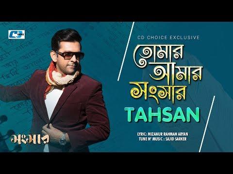 Tomar Amar Shongshar | Tahsan | Official New Lyrical Video | Bangla Romantic Song 2018