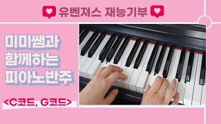 미미쌤과 함께하는 피아노반주   C코드 G코드   유…