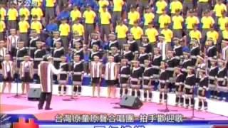 原聲合唱團 民國100年國慶演唱 拍手歡迎歌