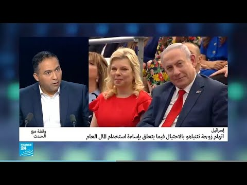 ساره نتانياهو تواجه إتهامات رسمية ب-الإحتيال وخيانة الأمانة-  - نشر قبل 7 ساعة