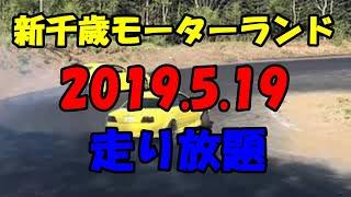 2019.5.19新千歳モーターランド走り放題 ドリフト thumbnail