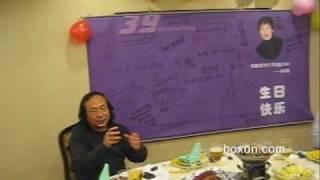 老虎庙、许志永、王荔蕻、屠夫等在 北京给福建系狱的吴华英过生日1