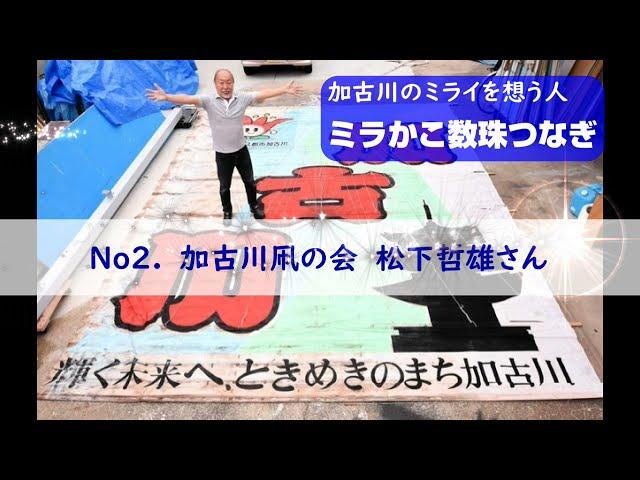 【ミラかこ数珠つなぎ】No2. 「加古川凧の会」会長 松下哲雄さん