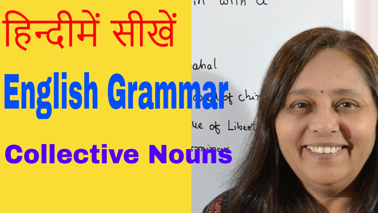Learn English Grammar (In Hindi) COLLECTIVE NOUNS Lesson 12